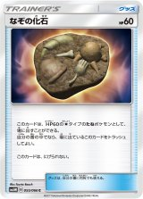 Mysterious Fossil 055/066 SM5M