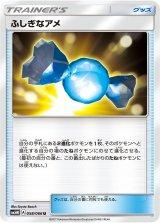 Rare Candy 058/066 SM5M