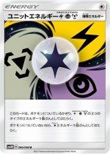 Unit Energy LPM 066/066 SM5M