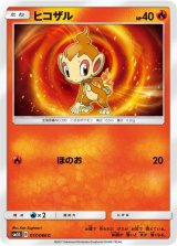 Chimchar 017/066 SM5S