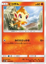 Chimchar 018/066 SM5S
