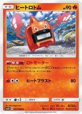 Heat Rotom 021/066 SM5S