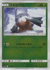 Snover 003/050 SM5+