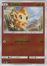 Chimchar 005/050 SM5+