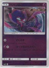 Poipole 022/050 SM5+
