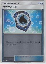 Aqua Patch 038/050 SM5+