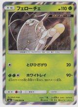 Pheromosa 009/094 SM6
