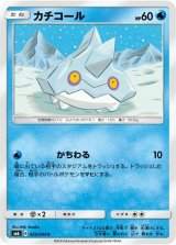 Bergmite 025/094 SM6