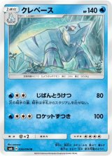 Avalugg 026/094 SM6