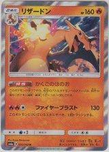 Charizard 003/053 SM6a