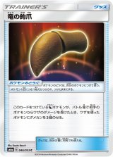 Dragon Claw 046/053 SM6a