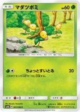 Bellsprout 001/066 SM6b