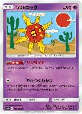 Solrock 029/066 SM6b