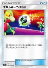 Energy Switch 053/066 SM6b