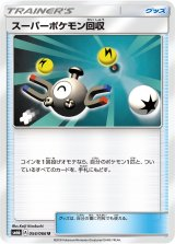 Super Scoop Up 054/066 SM6b