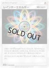 Rainbow Energy 066/066 SM6b