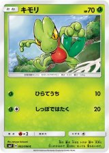 Treecko 002/096 SM7