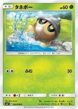 Seedot 006/096 SM7