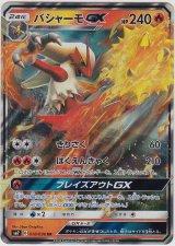 Blaziken GX 018/096 SM7
