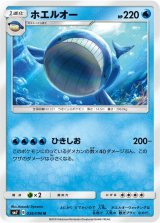 Wailord 026/096 SM7