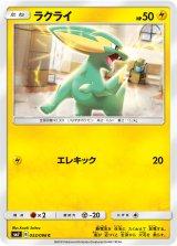 Electrike 033/096 SM7