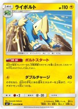 Manectric 034/096 SM7