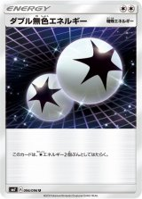 Double Colorless Energy 096/096 SM7