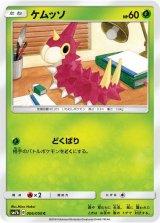 Wurmple 006/050 SM7b