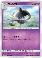 Lampent 022/050 SM7b