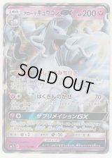 Alolan Ninetales GX 025/050 SM7b