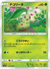 Chikorita 002/095 SM8