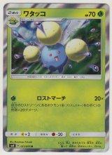 Jumpluff 011/095 SM8