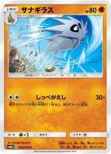 Pupitar 016/052 SM8a