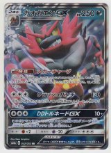 Incineroar GX 032/052 SM8a