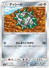 Ferroseed 037/052 SM8a