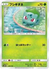 Bulbasaur 001/150 SM8b