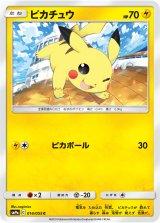Pikachu 014/055 SM9a
