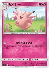 Clefable 033/055 SM9a