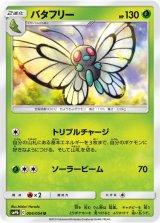Butterfree 004/054 SM9b
