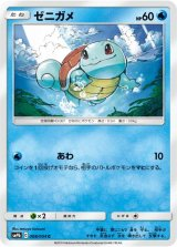 Squirtle 008/054 SM9b