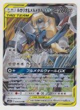 Lucario & Melmetal GX 029/054 SM9b