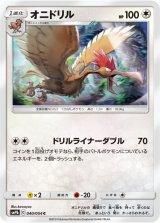 Fearow 040/054 SM9b
