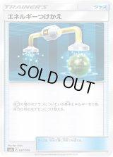 Energy Switch 037/059 SMA