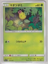 Bellsprout 001/021 SMC