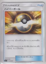 Ultra Ball 013/021 SMC