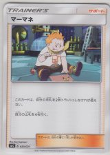 Sophocles 020/021 SMC
