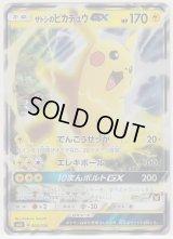 Ash's Pikachu GX 005/026 SMD (Ash Half Deck)