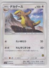 Gumshoos 016/026 SMD (Ash Half Deck)