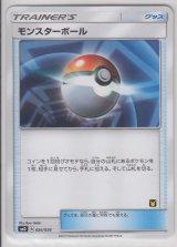 Poke Ball 024/026 SMD (Ash Half Deck)