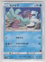 Mareanie 002/026 SMD (Team Rocket Half Deck )